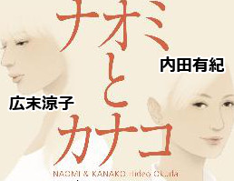 ナオミとカナコ3